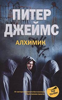 Джеймс Питер - Алхимик