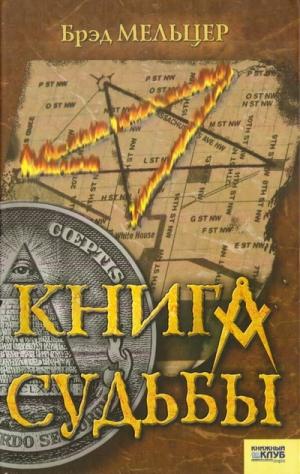 Мельцер Брэд - Книга судьбы