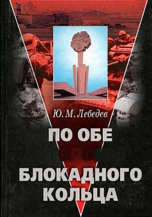 Лебедев Юрий - По обе стороны блокадного кольца