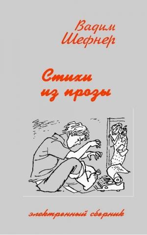 Шефнер Вадим - Стихи из романов и повестей