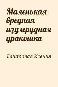 Баштовая Ксения - Маленькая вредная изумрудная дракошка