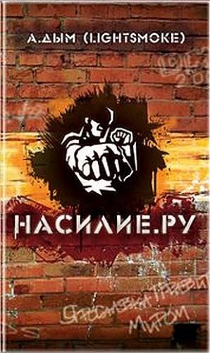 Дым  Александр - Насилие. ру