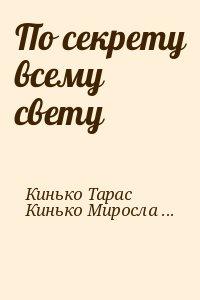 Кинько Тарас, Кинько Мирослава - По секрету всему свету
