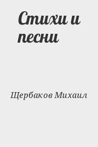 Щербаков Михаил - Стихи и песни