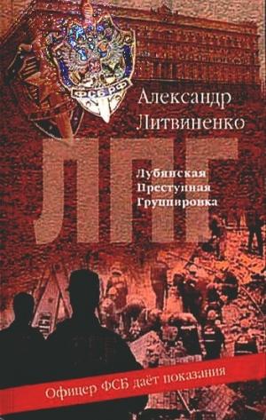 Литвиненко Александр - Лубянская преступная группировка