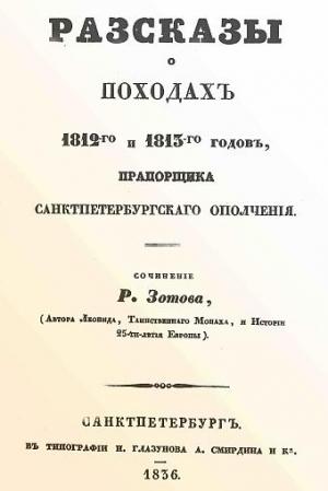 Зотов Рафаил - Рассказы о походах 1812-го и 1813-го годов, прапорщика санктпетербургского ополчения