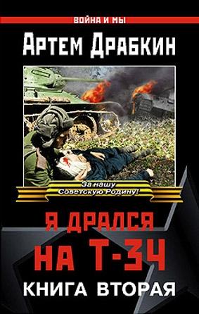 Драбкин Артём - Я дрался на Т-34. Книга вторая