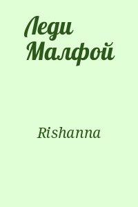 Rishanna - Леди Малфой