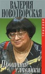 Новодворская Валерия - Прощание славянки