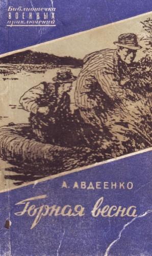 Авдеенко Александр - Горная весна