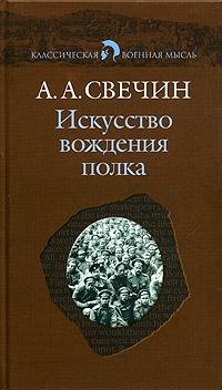 Свечин Александр - Искусство вождения полка (Том 1)