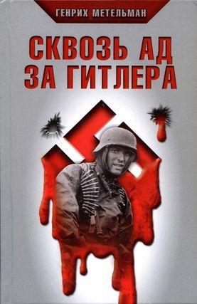Метельман Генрих - Сквозь ад за Гитлера