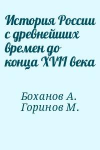 Боханов А., Горинов М. - История России с древнейших времен до конца XVII века