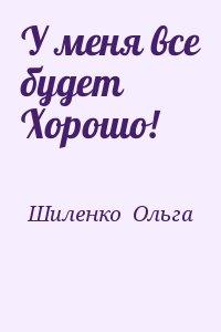 Шиленко  Ольга - У меня все будет Хорошо!
