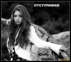 Шолох Юлия - Отступники