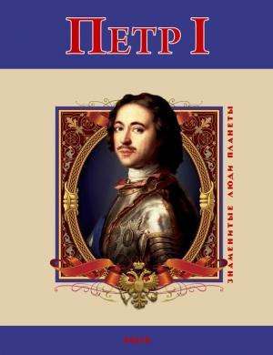 Духопельников В. - Петр I