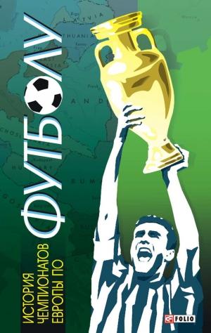 Желдак Тимур - История чемпионатов Европы по футболу