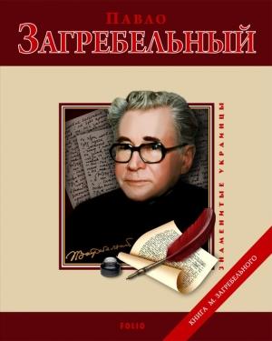 Загребельный Михаил - Павло Загребельный