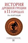 Картледж Пол - История Древней Греции в 11 городах