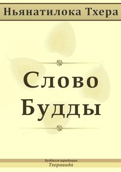 Тхера Ньянатилока - Cлово Будды