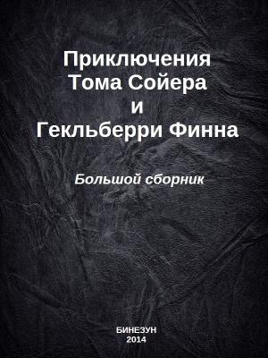 Твен Марк - Приключения Тома Сойера и Гекльберри Финна. Большой сборник
