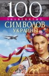 Хорошевский Андрей - 100 знаменитых символов Украины