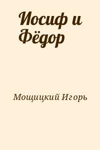 Мощицкий Игорь - Иосиф и Фёдор