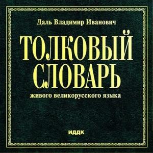 Даль Владимир - Толковый словарь живого великорусского языка. Том 4. П