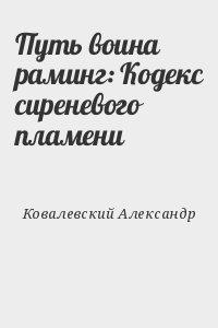 Ковалевский Александр - Путь воина раминг: Кодекс сиреневого пламени