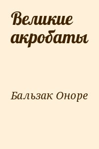 де Бальзак Оноре - Великие акробаты