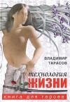 Тарасов Владимир - Технология жизни. Книга для героев