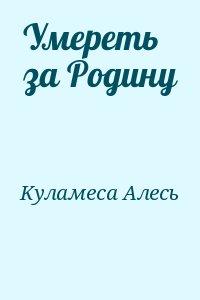 Kуламеса Алесь - Умереть за Родину