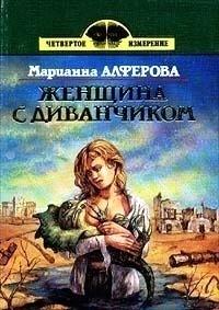 Алфёрова Марианна - Лига мартинариев