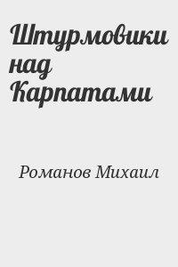 Романов Михаил - Штурмовики над Карпатами