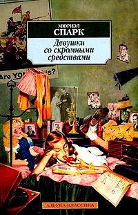 Спарк Мюриэл - Девушки со скромными средствами