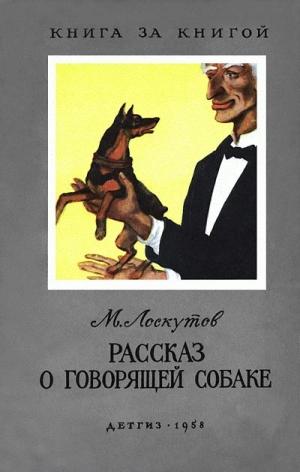 Лоскутов Михаил - Рассказ о говорящей собаке