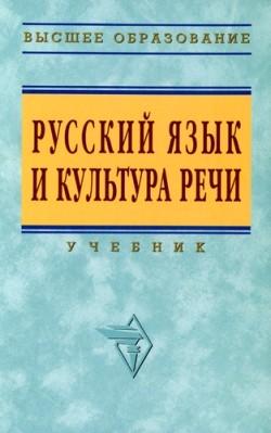 Коллектив авторов - Русский язык и культура речи