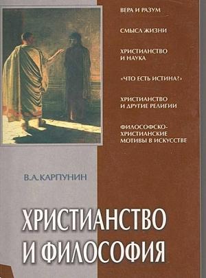 Карпунин Валерий - Христианство и Философия