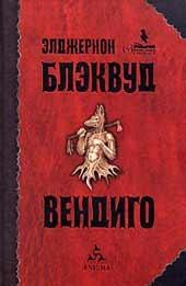 Блэквуд Элджернон - Рассказы