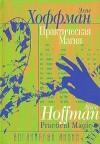 Хоффман Элис - Практическая магия
