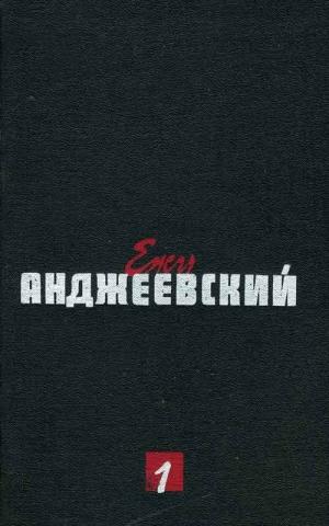 Анджеевский Ежи - Нарцисс