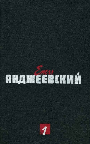Анджеевский Ежи - Страстная неделя