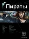 Пронин Игорь - Пираты. Книга 1. Остров Демона