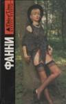 Клеланд Джон - Фанни Хилл. Мемуары женщины для утех