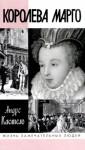 Кастело Андре - Королева Марго