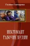 Гончарова Галина - Некромант. Рабочие будни