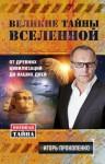 Прокопенко Игорь - Великие тайны Вселенной. От древних цивилизаций до наших дней