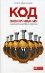 Драгунская Ирина - Код завинчивания. Офисное рабство в России