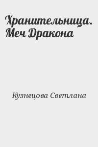 Кузнецова Светлана - Хранительница. Меч Дракона
