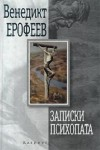 Ерофеев Венедикт - Записки психопата